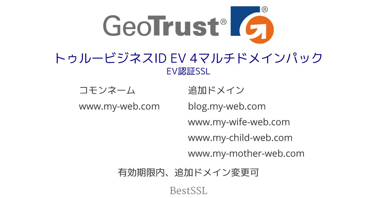 GeoTrust トゥルービジネスID EV 4マルチドメインパック