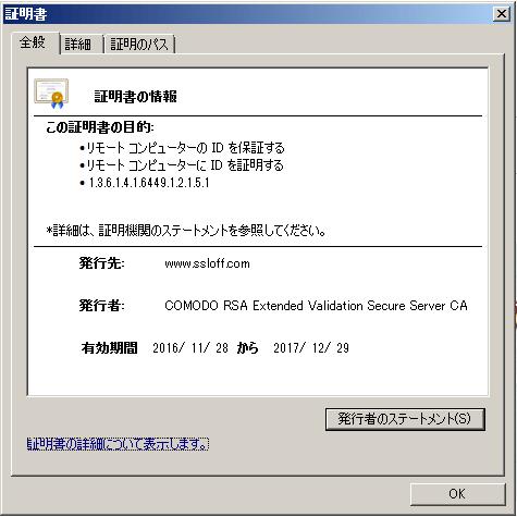 SSLサーバ証明書の身分証明内容1