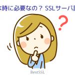 SSLサーバ証明書はどんな時に必要なの?