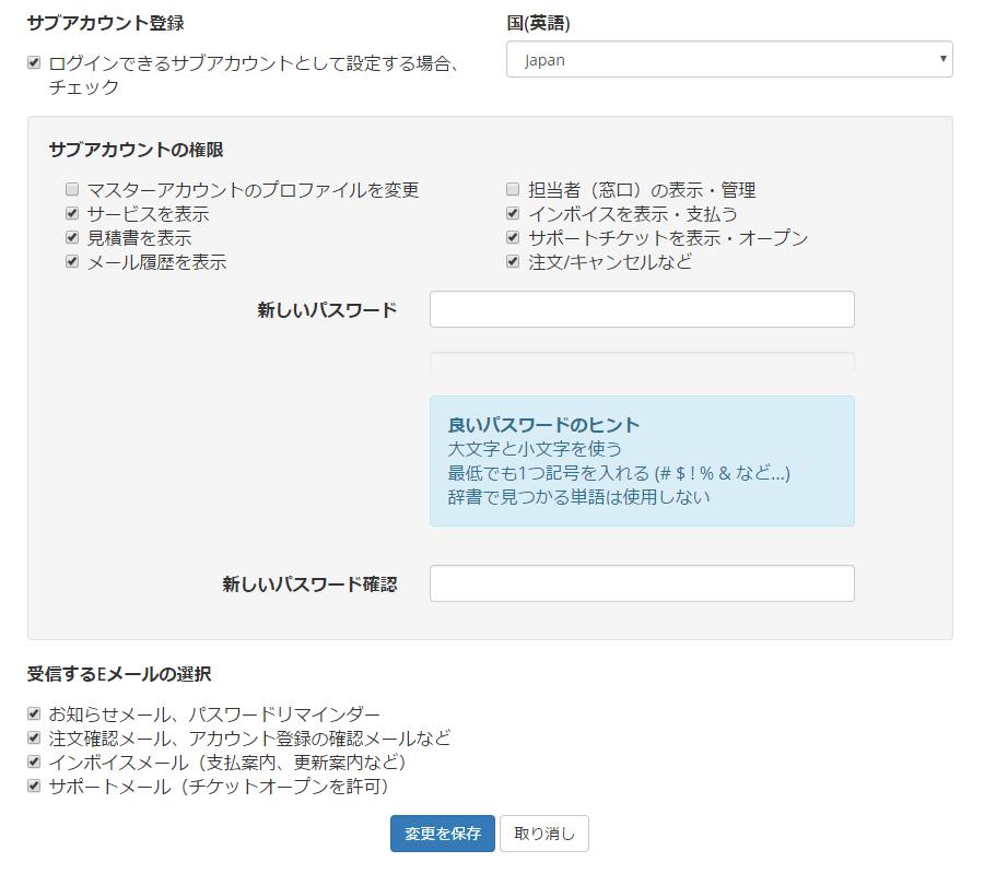 サブアカウント権限の項目をチェックし、パスワードを入力