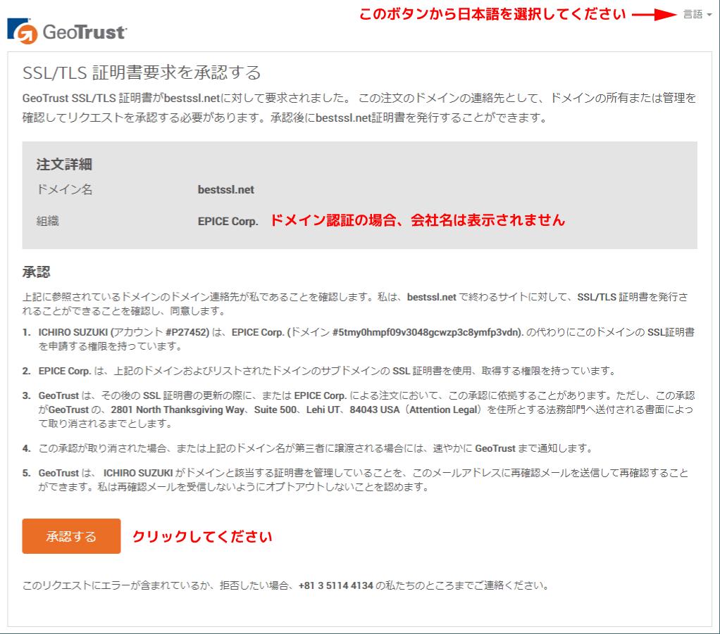 GeoTrustメール認証のイメージ
